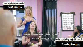 صالون الممحونات سكس جماعي مترجم عربي جديد