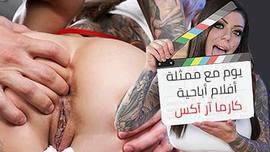 يوم مع ممثلة أفلام أباحية (كارما آر آكس) - سكس مترجم
