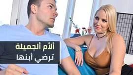 ألأم ألجميلة ترضي أبنها - سكس امهات اجنبي مترجم عربي