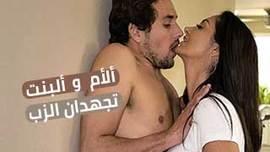 ألأم و ألبنت تجهدان ألزب - hotsex مترجم
