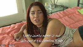 تشتهي زب ابوها الاسود | سكس مترجم