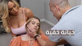 خيانة زوجية حقيقية الأفلام الإباحية العربية