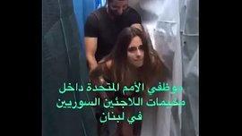 موظفين لبنانين يمارسون الجنس في مخيم اللاجئين السوريين