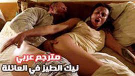 سر نيك الطيز في العائلة سكس مترجم عربي الفيديو الإباحية