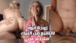 زوجة ابوه لاتشبع من النيك سكس مترجم عربي