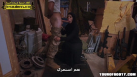 نجمة الاباحية المحجبة نادية علي تتناك من جندي امريكي سكس محجبات مترجم