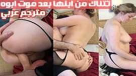 الام تتناك من ابنها بعد موت ابوه سكس امهات مترجم