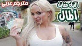 النيك مقابل المال 8211; القحبة البريطانية مترجم عربي الفيديو الإباحية