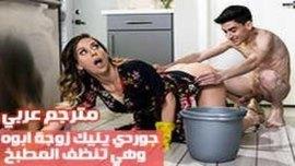 جوردي ينيك زوجة ابوه وهي تنظف المطبخ الفيديو الإباحية