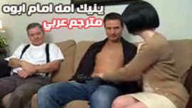 ينيك امه امام ابوه الديوث سكس ديوث مترجم