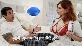 الممرضة تعطي المريض حبوب الفياجرا بالخطأ سكس مترجم Xnxx الفيديو ...