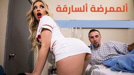 سكس مترجم - ألممرضة ألسارقة - افلام نيك مترجمة