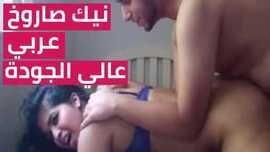 فيلم سكس لصاروخ عربي صغيرة وجميلة تتناك عالي الجودة