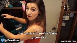 اب يفشخ كس ابنته وهي تغسل الثياب الجزء الثاني مترجم