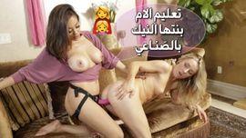 ام تعلم بنتها النيك غصب الأفلام الإباحية العربية