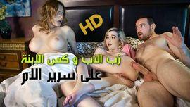 زب الاب و كس الابنه علي سرير الام سكس محارم مترجم