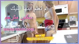 ام تعلم ابنها النيك فى المطبخ سكس مترجم للعربيه