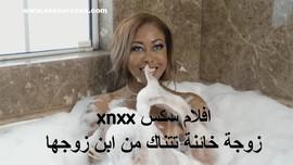 افلام سكس xnxx زوجة خائنة تتناك من ابن زوجها فى البانيو