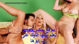 موقع سكسxnxx تعلم بنتها النيك على زب ابوها xnxxer