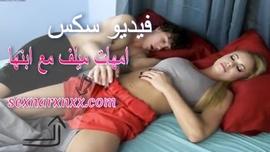 فيديو سكس امهات ميلف مع ابنها اثناء النوم